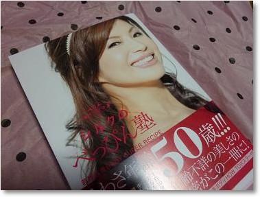 シルクのべっぴん塾20100717-1