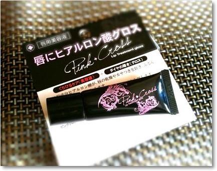ピンククロス唇美容液20100731-1