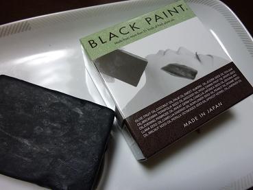 ブラックペイント20101003-1