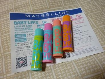 メイベリンBABYLIPS20101009-1