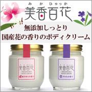 美香百花ボディークリーム201001-3