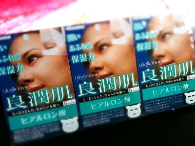 良潤肌ヒアルロン酸シートマスク201102.