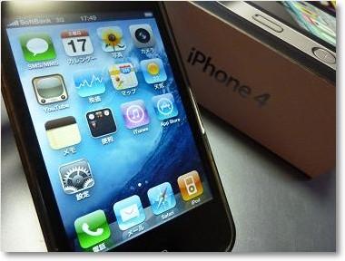 iPhone4-20100717-1.jpg