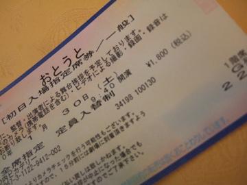おとうとチケット