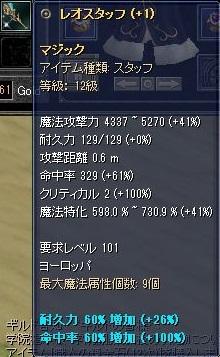 12級マジックスタッフ+1