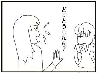まさかの・・・02