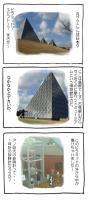 sand museum 40