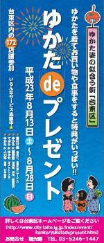 yukataposter.jpg