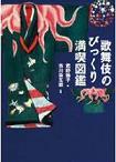 kabuki2cover