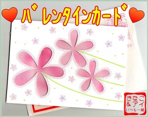 XSバレンタインカード