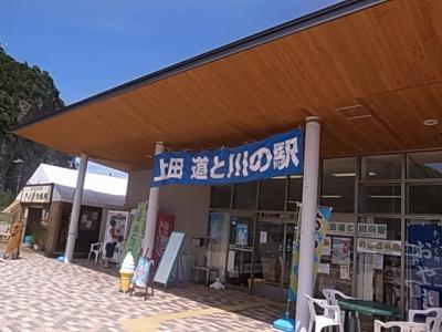 川・道の駅1