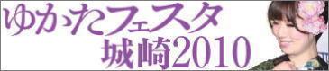 城崎ゆかたフェスタ2010 ~ゆかたのファッションショー~