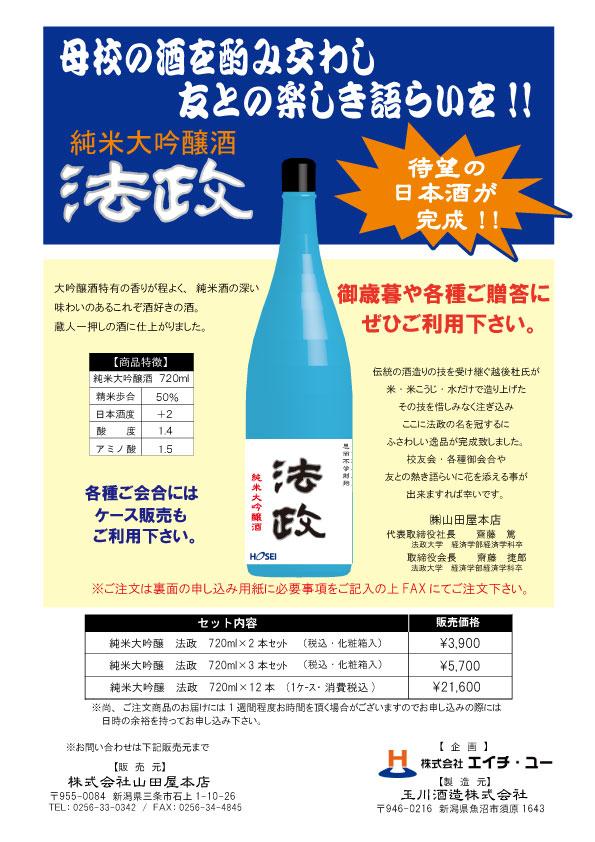 hosei-sake002.jpg