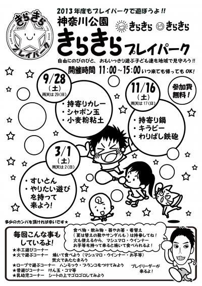 2013蠕悟濠繝√Λ繧キ陦ィ001_convert_20130927162028