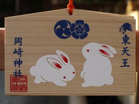 23岡崎神社11絵馬