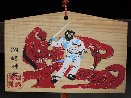 24岡崎神社13絵馬