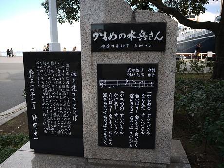14山下公園07カモメの水兵さん碑