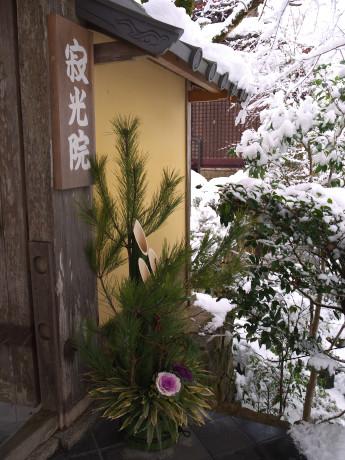 06寂光院-松飾