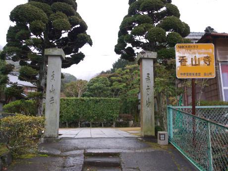 03香山寺門前