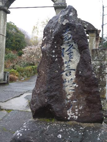 02香山寺石碑6