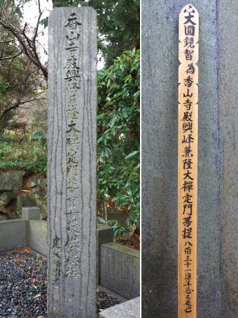 06香山寺兼隆卒塔婆