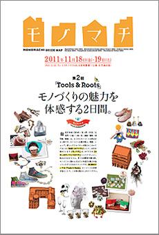 11monotabu1.jpg
