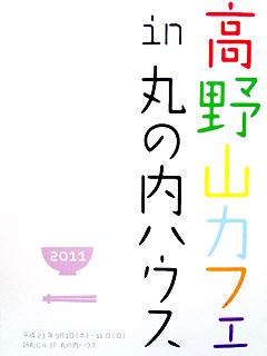 kouyasanji.jpg