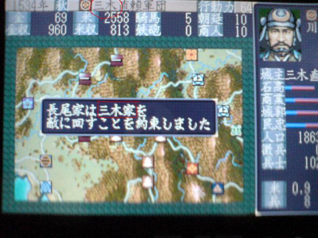 天翔記フォト001