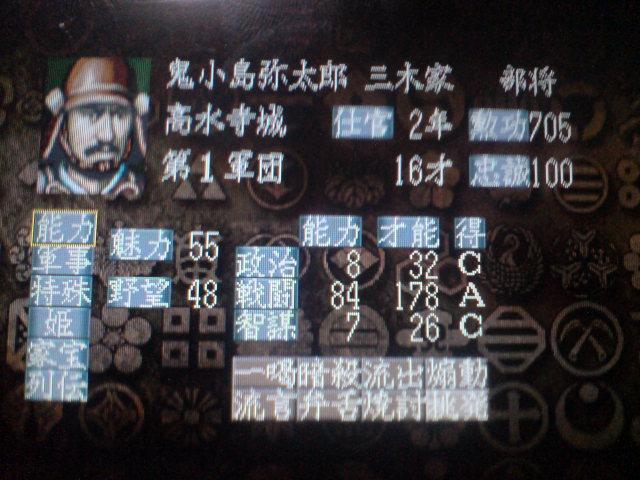 天翔記フォト005
