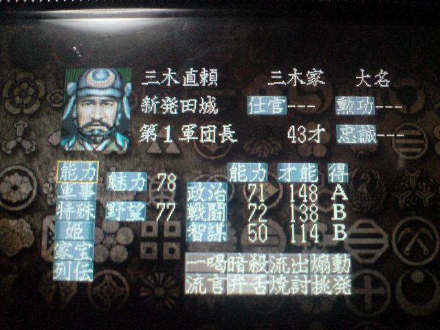 天翔記フォト006
