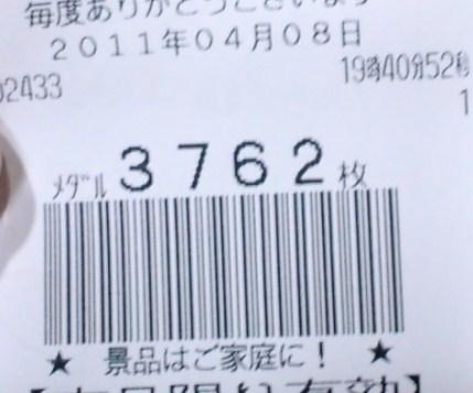 2011.4.8 功夫大戦 記録 3762枚