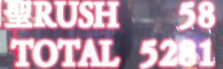 2011.4.12 創聖RUSH 58連5281枚 記録