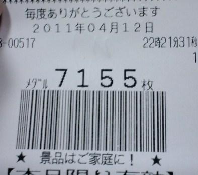 2011.4.12 アクエリオン記録 7155枚