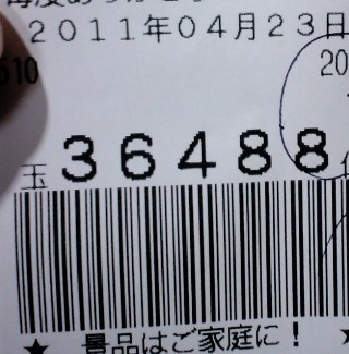 2011.4.23 らんま記録 36488個
