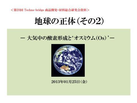 地球の正体(その2)スライド0001-2
