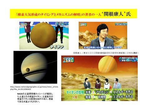 地球の正体(その2)スライド0017-2