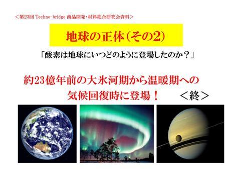 地球の正体(その2)スライド0018-2