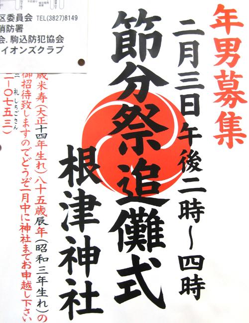 1201節分祭追儺式 根津神社/文京区