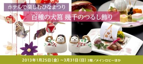 京王プラザホテルのひな祭り人形