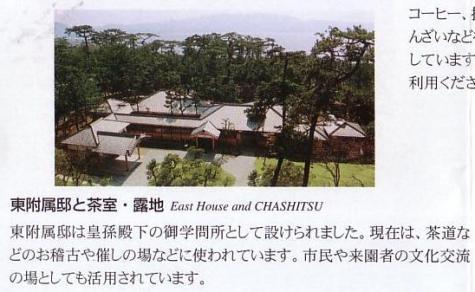 沼津御用邸記念公園-3