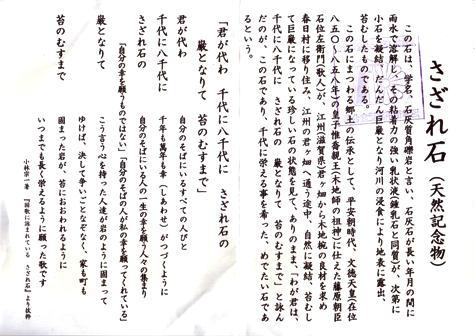 さざれ石-2
