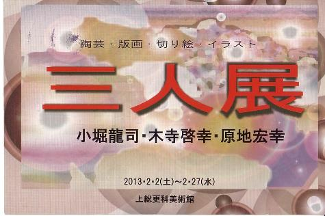 shinnbunn-2_20130218110038.jpg