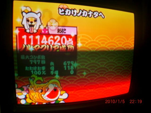 CIMG5098.jpg