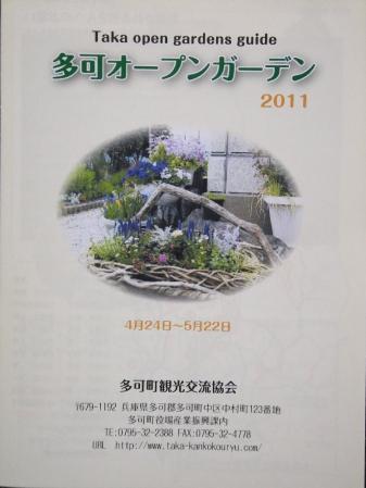 2011-04-02_08.jpg