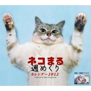 ネコまる週めくり2012