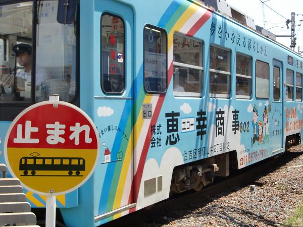 阪堺電車の写真3-02