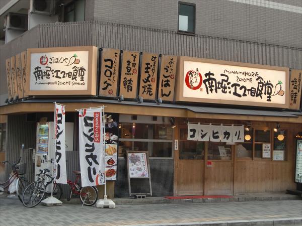 大阪堀江近辺景観写真2-2