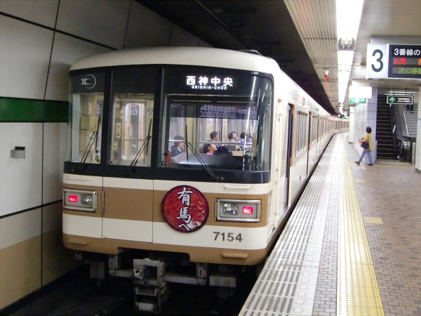 神戸地下鉄とか阪急電車2