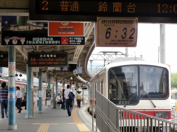 三田の永澤寺に行った時の電車の写真4