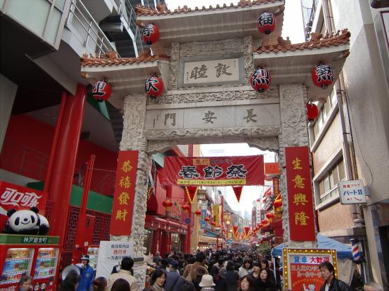南京町春節祭2011-01